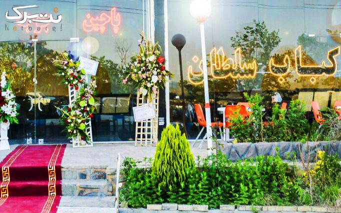 کباب سلطان با محبوب ترین غذای ایرانی آش رشته