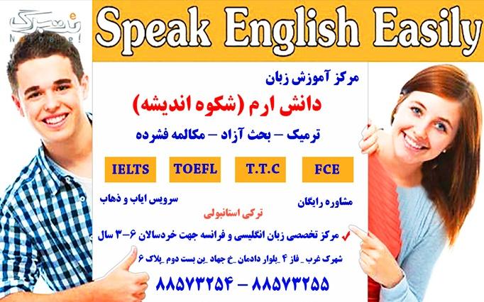 آموزش زبان بزرگسالان در دانش ارم