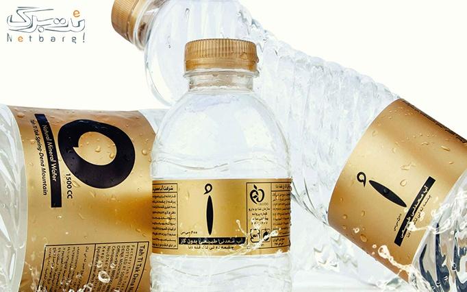 آب معدنی O  از شرکت بانک آب