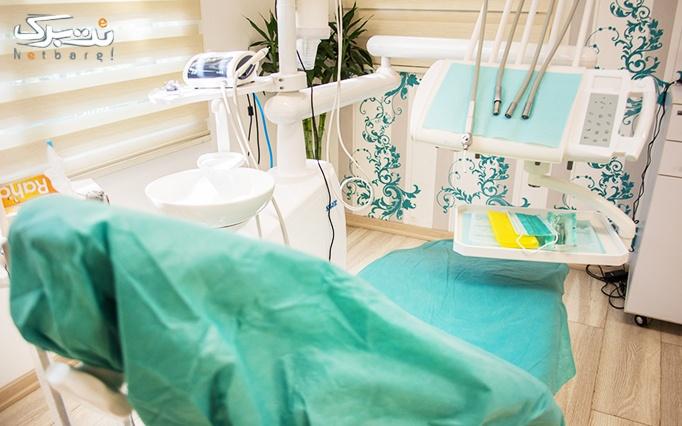 جرمگیری و بروساژ دندان در مطب دکتر نقی زاده