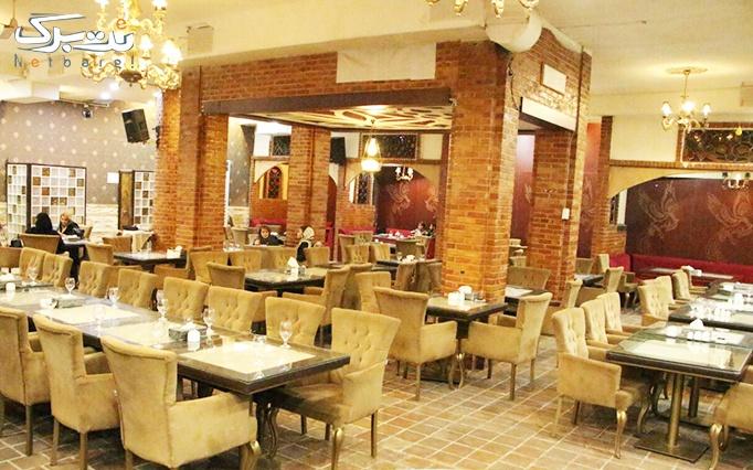 رستوران بین المللی سیمرغ با منو باز متنوع ویژه شام