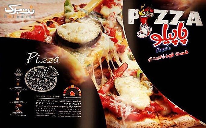 فست فود پاپیلو با منو پیتزا و ساندویچ
