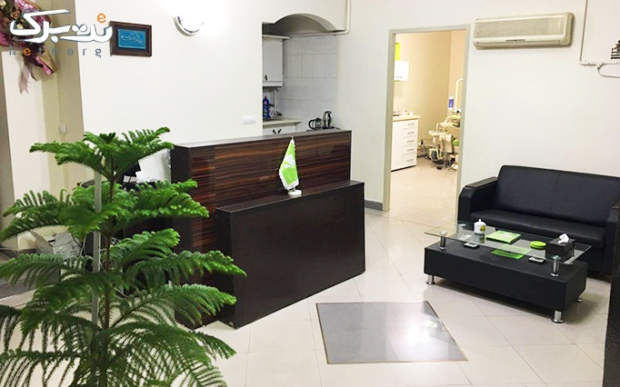 اصلاح طرح لبخند در دندانپزشکی دکتر فضلی فر