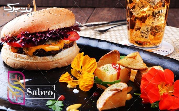 کافه رستوران سابرو با منوی غذاهای اصلی و فست فودی