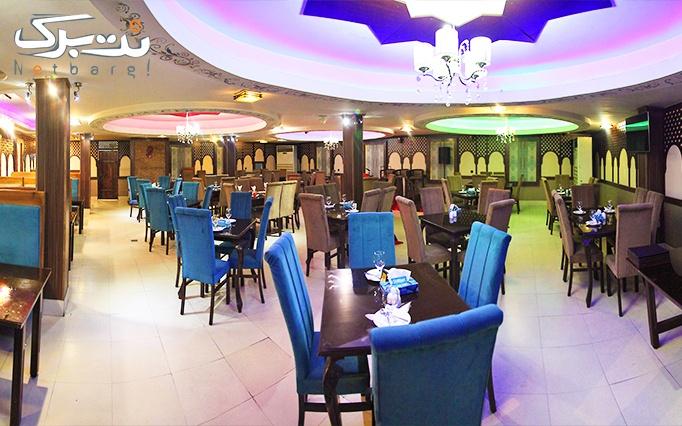 رستوران ملاصدرا با بوفه غذاهای متنوع ویژه شام