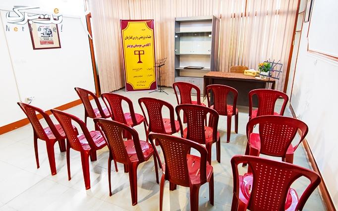 کارگاه آموزشی دف نوازی در آموزشگاه پوپیتر