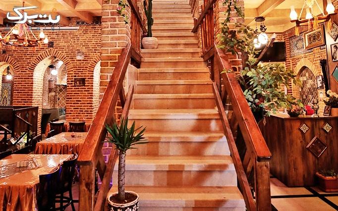 کافه رستوران عمارت میعاد با منوی باز و چای سنتی