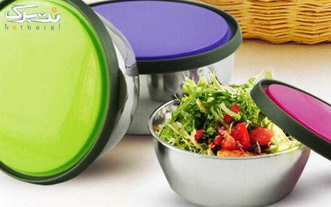 ظرف غذا استیل درب رنگی از بازرگانی شایلی