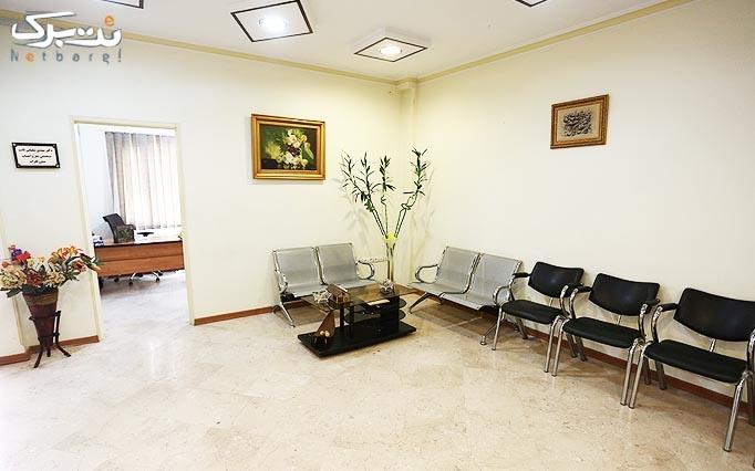 لیزر دایود در مطب آقای دکتر شریفی