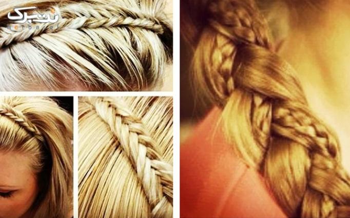انواع بافت مو درآرایشگاه پاپیون