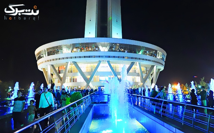 بازدید کامل اختصاصی برج میلاد تهران