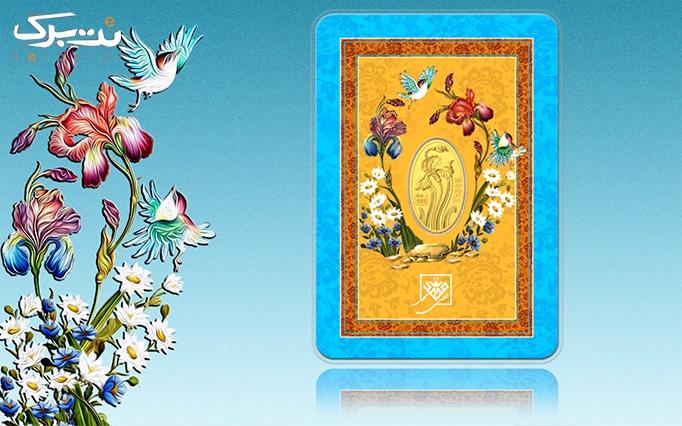 پیشنهاد ویژه نوروز: پلاک طلای زنبق 0/100 گرم