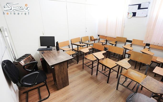 آموزش تند خوانی در آموزشگاه گویش نوین