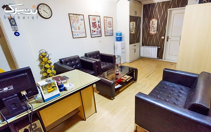 ماساژ ریلکسی در مطب دکتر پیروان