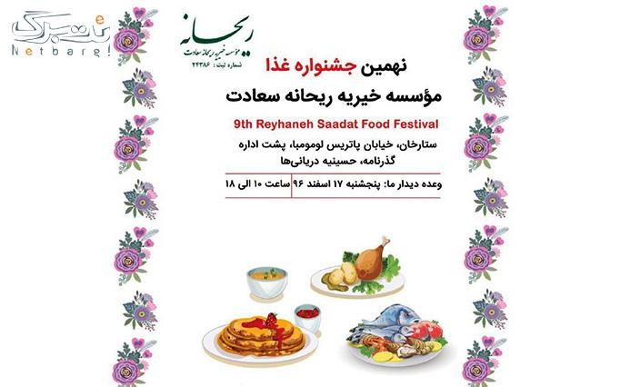 نهمین جشنواره غذای موسسه خیریه ریحانه سعادت