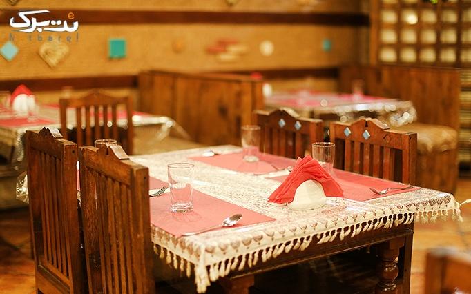 ویژه روز مادر: رستوران طرقبه