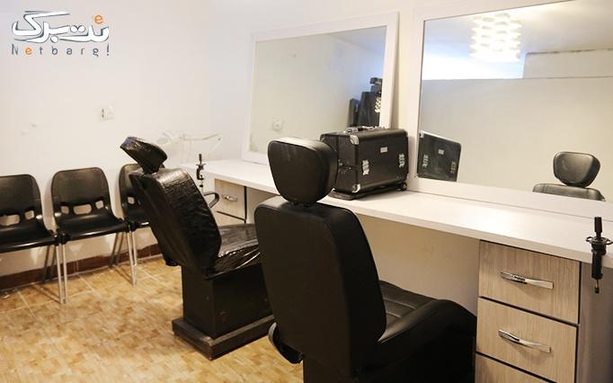 میکاپ یا شینیون در آرایشگاه ملک آئین