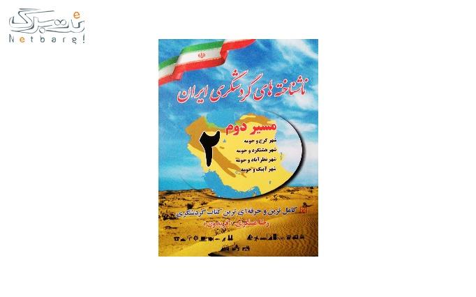 کتاب ناشناخته های گردشگری (جلد اول)