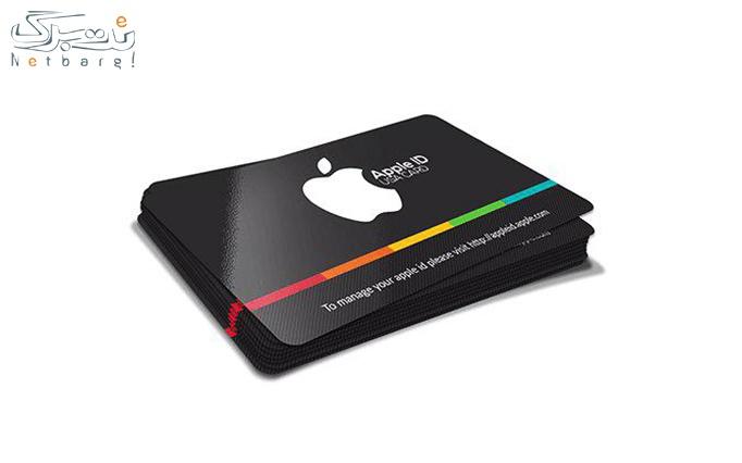 اپل آیدی معتبر با ایمیل از اپل استور عصر جدید