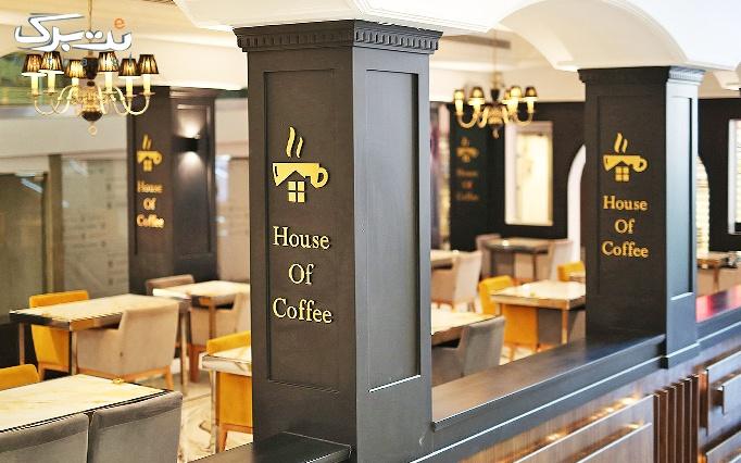 house coffee با منو کافی شاپ