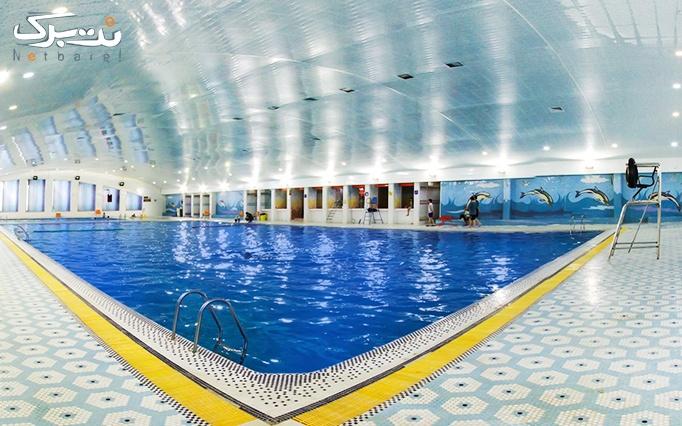 شنا و تفریح در استخر 5 آذر
