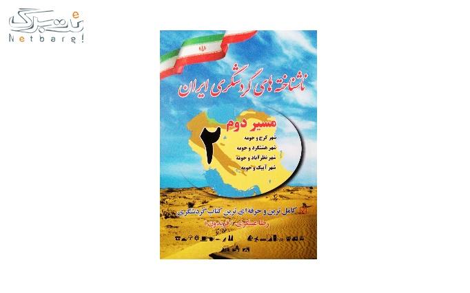 کتاب ایرانشناسی حرفه ای از  دکتر عسگری
