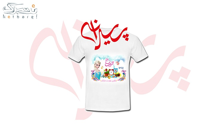 چاپ روی  تیشرت از چاپ و تبلیغات پیرانه