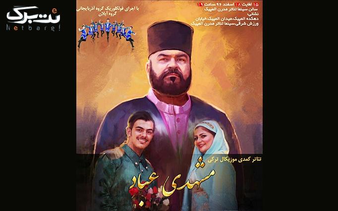 تئاتر کمدی موزیکال ترکی مشهدی عباد
