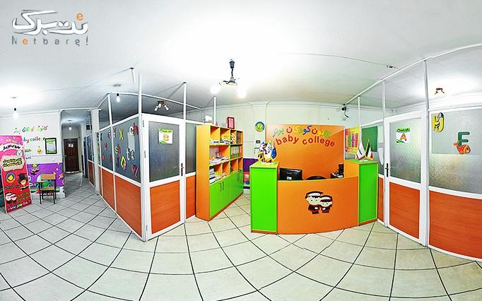 کانون کودکان برتر با آموزش زبان انگلیسی