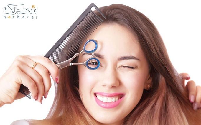 کوتاهی مو در آرایشگاه گل آبی