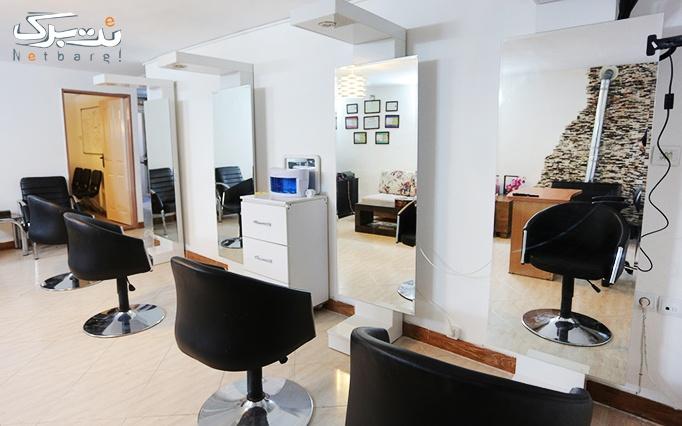 آموزش بافت مو در آرایشگاه ملک آئین