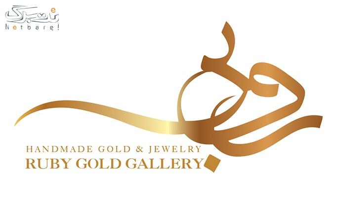خریدی ماندگار از طلا و جواهر روبی گالری
