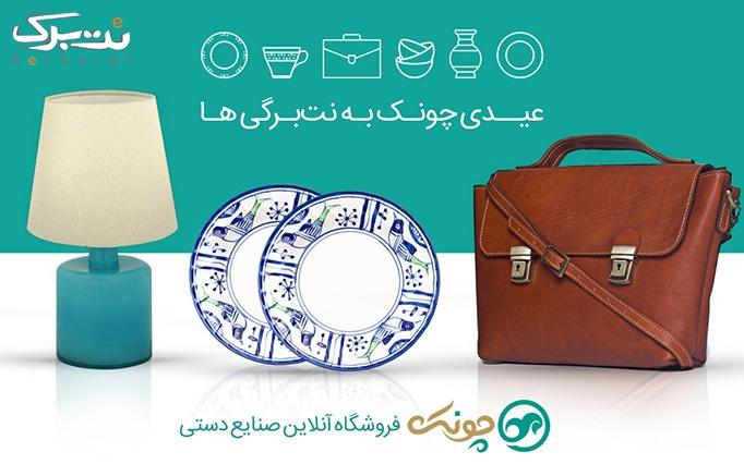 کارت تخفیف ویژه عید در وب سایت چونک
