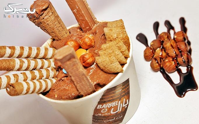 آبمیوه بستنی بارل با بستنی میوه ای هیجان انگیز