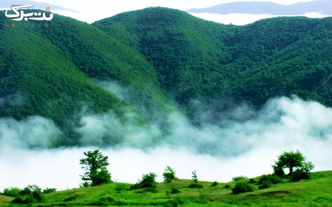 تور نوروزی دو روزه جنگل  ابر با سبا گشت
