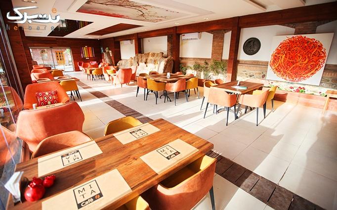 کافه رستوران میتا با منوی باز و متنوع کافی شاپ