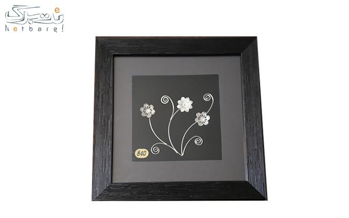 تابلو گل نقره از فروشگاه تابلو گل قناعت