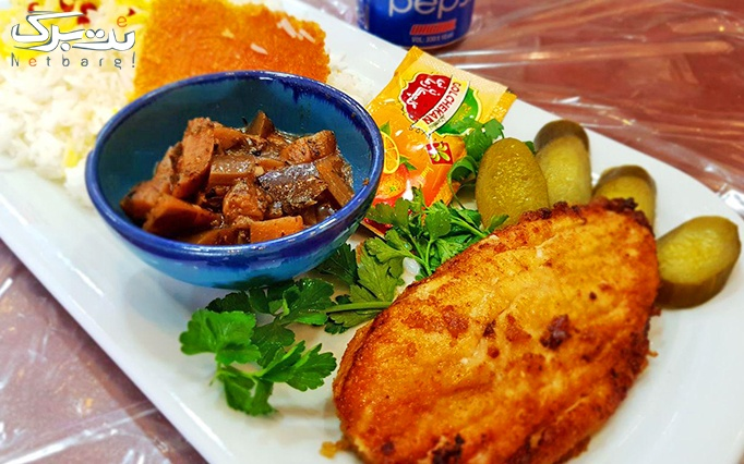 رستوران ته چین با منو غذای ایرانی