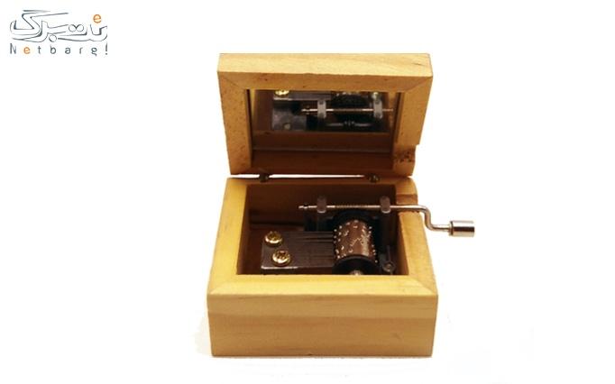 جعبه موزیکال چوبی  از پارسیان کالا