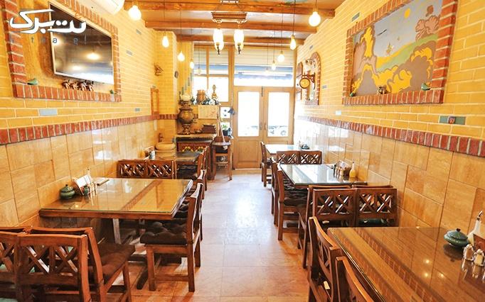 کافه رستوران فانوس با سرویس دیزی سنگی لذیذ
