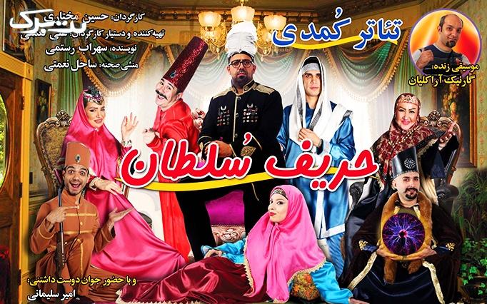 انفجار خنده در نمایش حریف سلطان ویژه عید نوروز