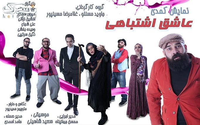پکیج 2: پنجشنبه و جمعه نمایش کمدی عاشق اشتباهی