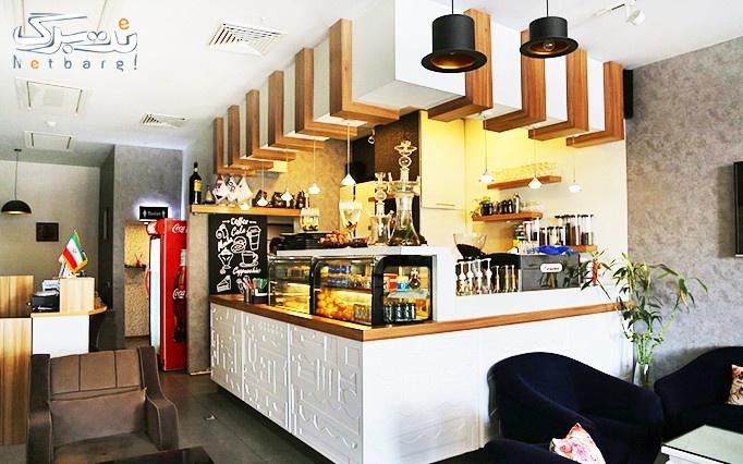 کافه کیان با منوی باز کافی شاپ یا غذایی