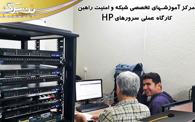 آموزش مقدماتی و پیشرفته شبکه در موسسه راهین سیستم
