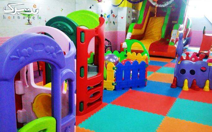 یک ساعت بازی در خانه بازی کودک مهیار