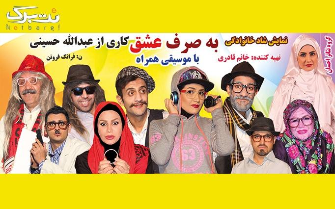 نمایش کمدی به صرف عشق ویژه عید نوروز