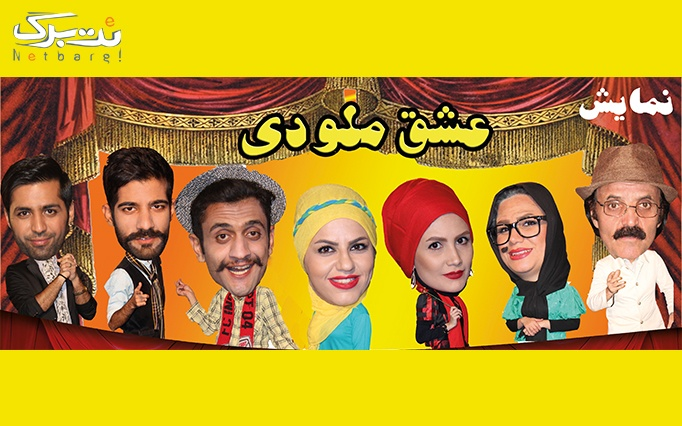 نمایش کمدی عشق ملودی ویژه عید نوروز