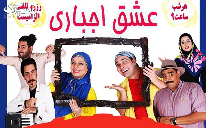 نمایش کمدی خانوادگی شاد عشق اجباری ویژه نوروز