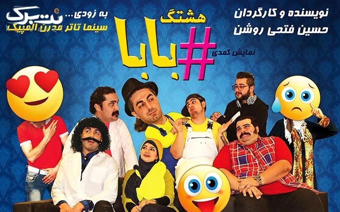 نمایش هشتگ بابا ویژه روز جهانی تئاتر