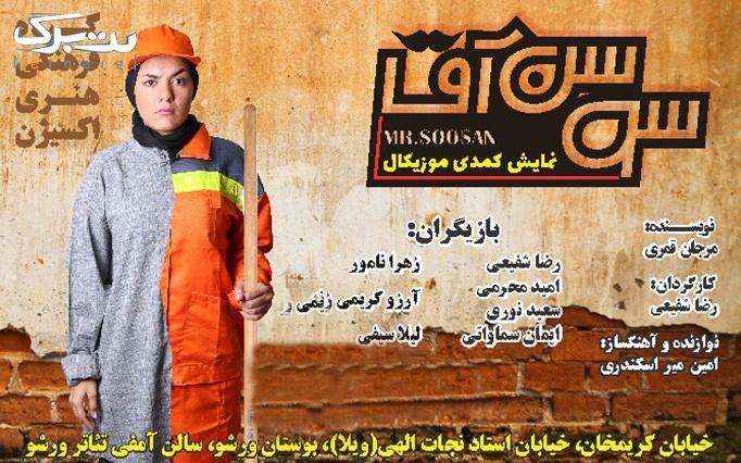 شبی شاد و متفاوت با سوسن آقا ویژه روز جهانی تئاتر